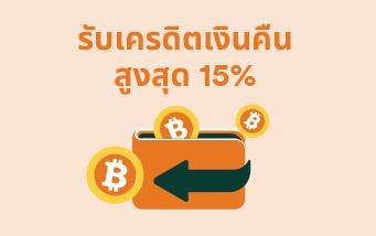 แลกรับเครดิตเงินคืน สูงสุด 15%