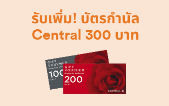 ต่อ3 รับเพิ่ม! บัตรกำนัล Central 300 บาท