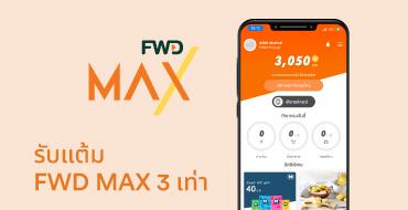 รับแต้ม MAX 3 เท่า ที่ iFWD