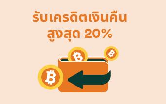 ต่อ2 แลกรับเครดิตเงินคืน สูงสุด 20%