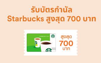ต่อ1 รับบัตรกำนัล Starbucks สูงสุด 700 บาท