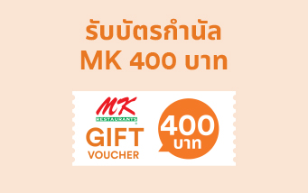 ต่อ1 รับบัตรกำนัล MK มูลค่า 400 บาท
