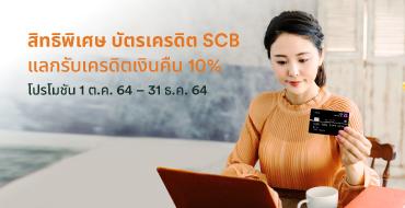 สิทธิพิเศษบัตรเครดิต SCB แลกรับเครดิตเงินคืนสูงสุด 10%