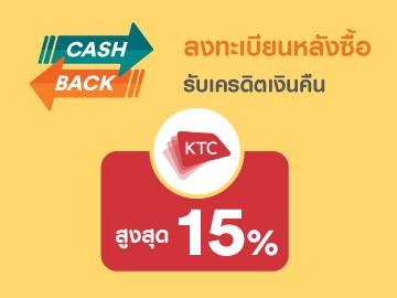 เครดิตเงินคืน KTC สูงสุด 15%