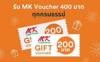 MK Voucher 400 บาท
