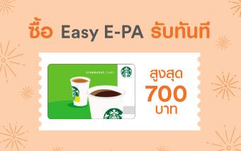Starbucks Card สูงสุด 700 บาท