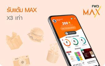 แต้ม MAX 3 เท่า เมื่อซื้อประกันออนไลน์