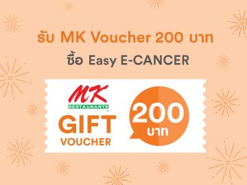 MK Voucher 200 บาท