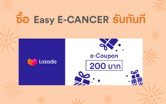 E-Coupon LAZADA 200 บาท